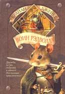 Книги из серии Рэдволл