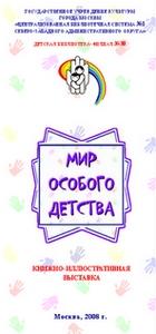 Буклет к выставке