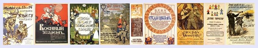 Российские плакаты Первой мировой войны
