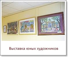 Выставка Мое Митино